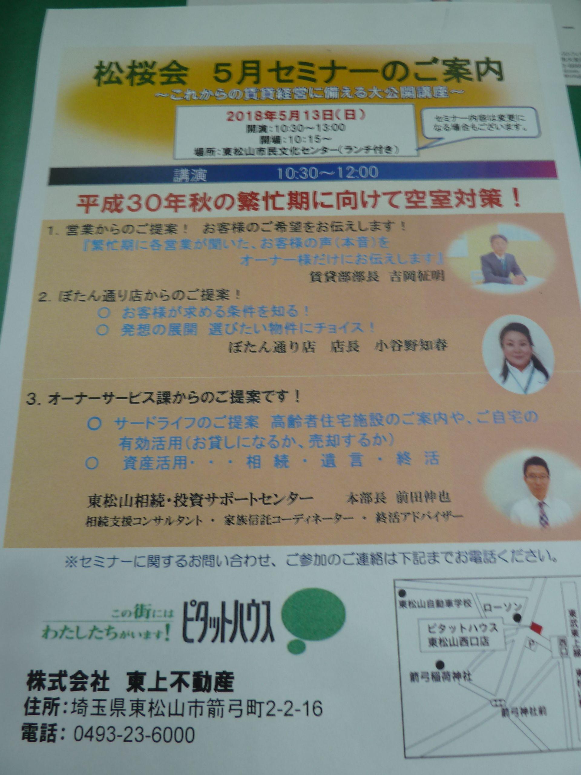 5月13日(日) 松桜会オーナーセミナー開催します!