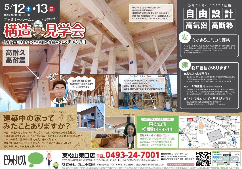 ファミリーホームの建物構造見学会