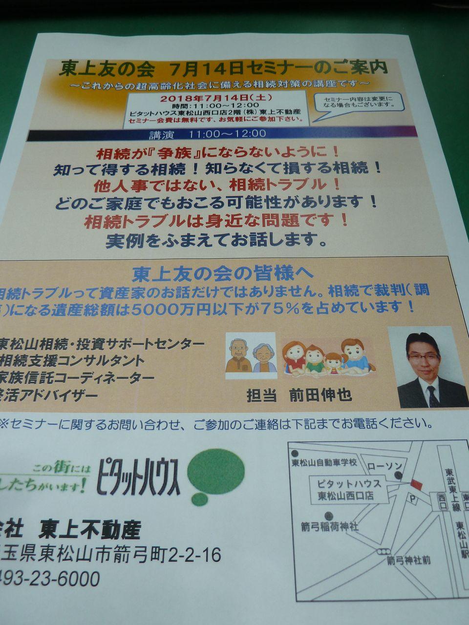 7月14日(土)相続セミナーを開催します!