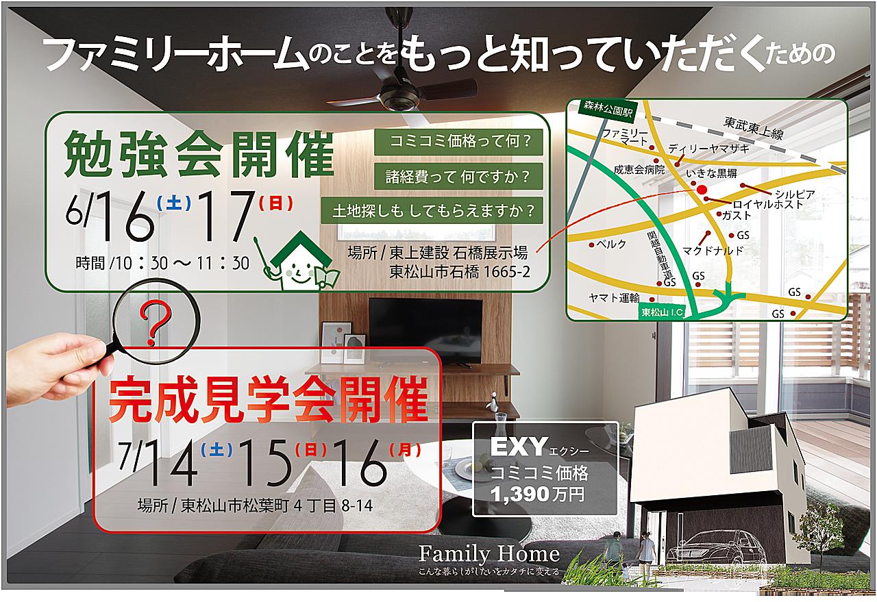 6/16,17 ファミリーホーム勉強会やってます☆