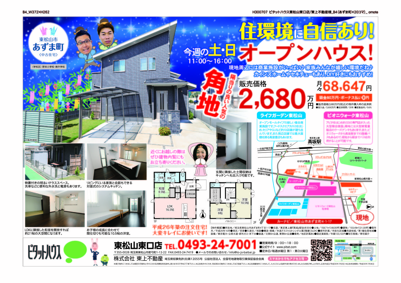 7/7(土)・8(日)人気のあずま町!! 平成26年築注文建築!の現地見学会!!