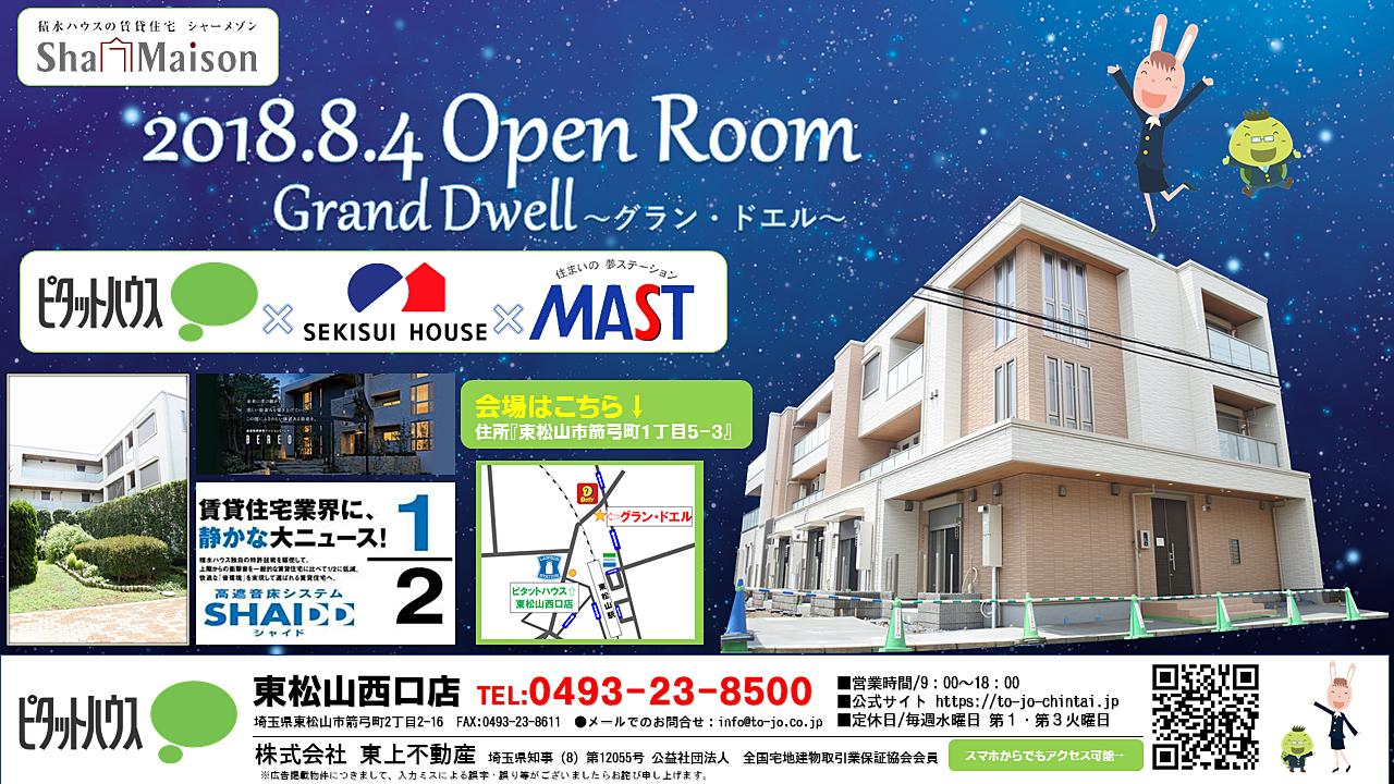【賃貸】8月4日新築オープンルーム終了しました☆