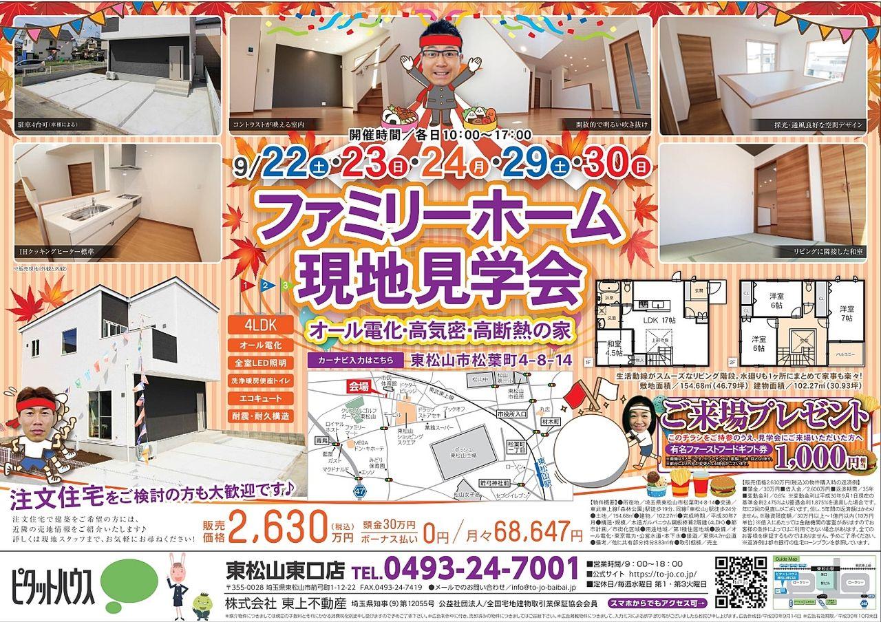 現地見学会のお知らせ!!