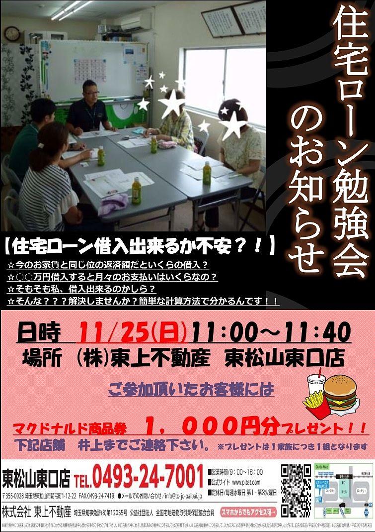 11月25日(日)住宅ローン勉強会&相談会