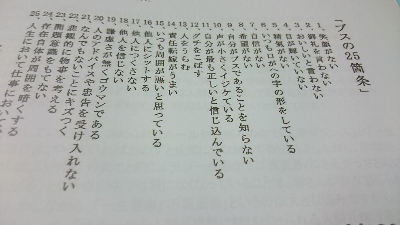 宝塚歌劇団の伝説の教え