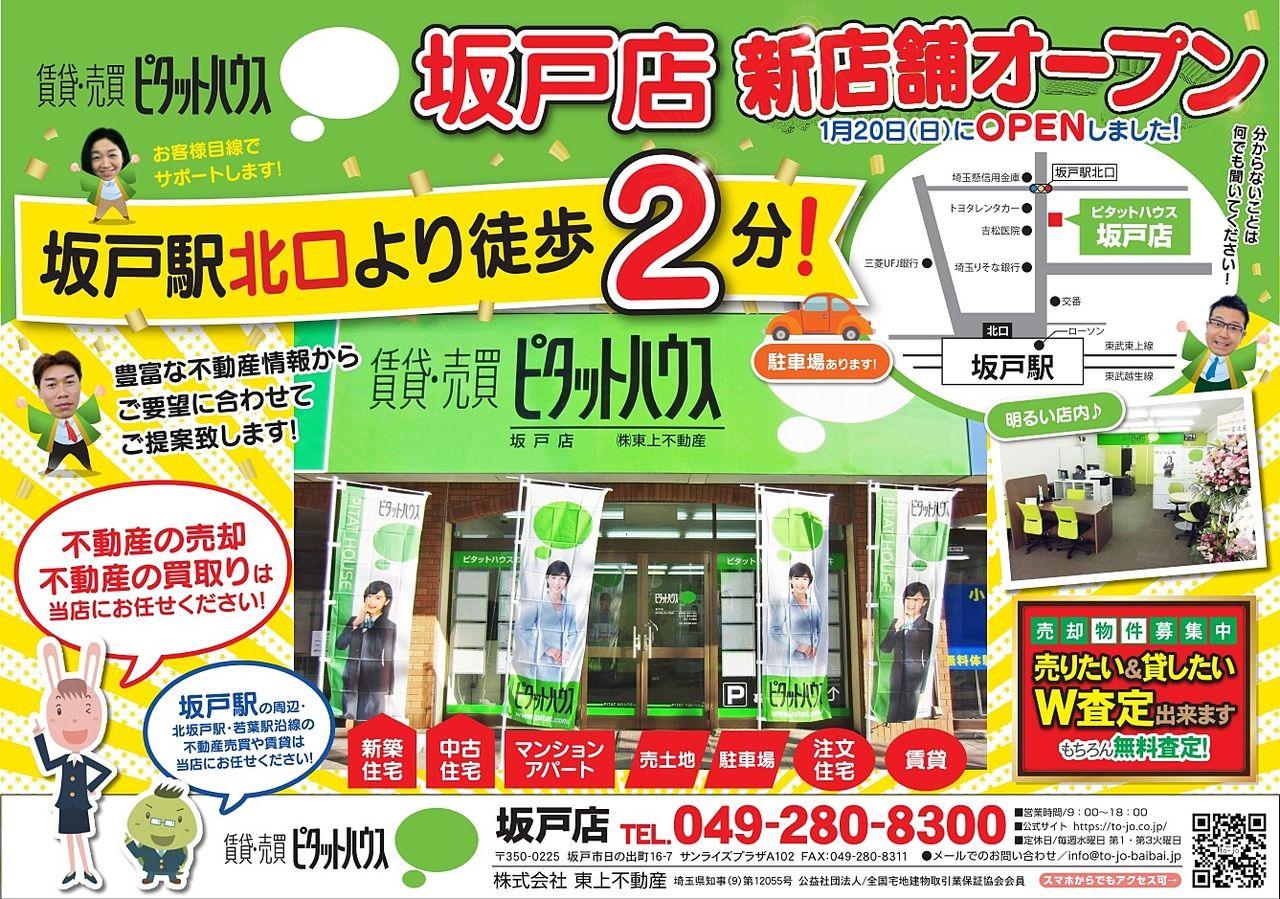 ピタットハウス坂戸店オープン!&1/26(土)折込チラシ