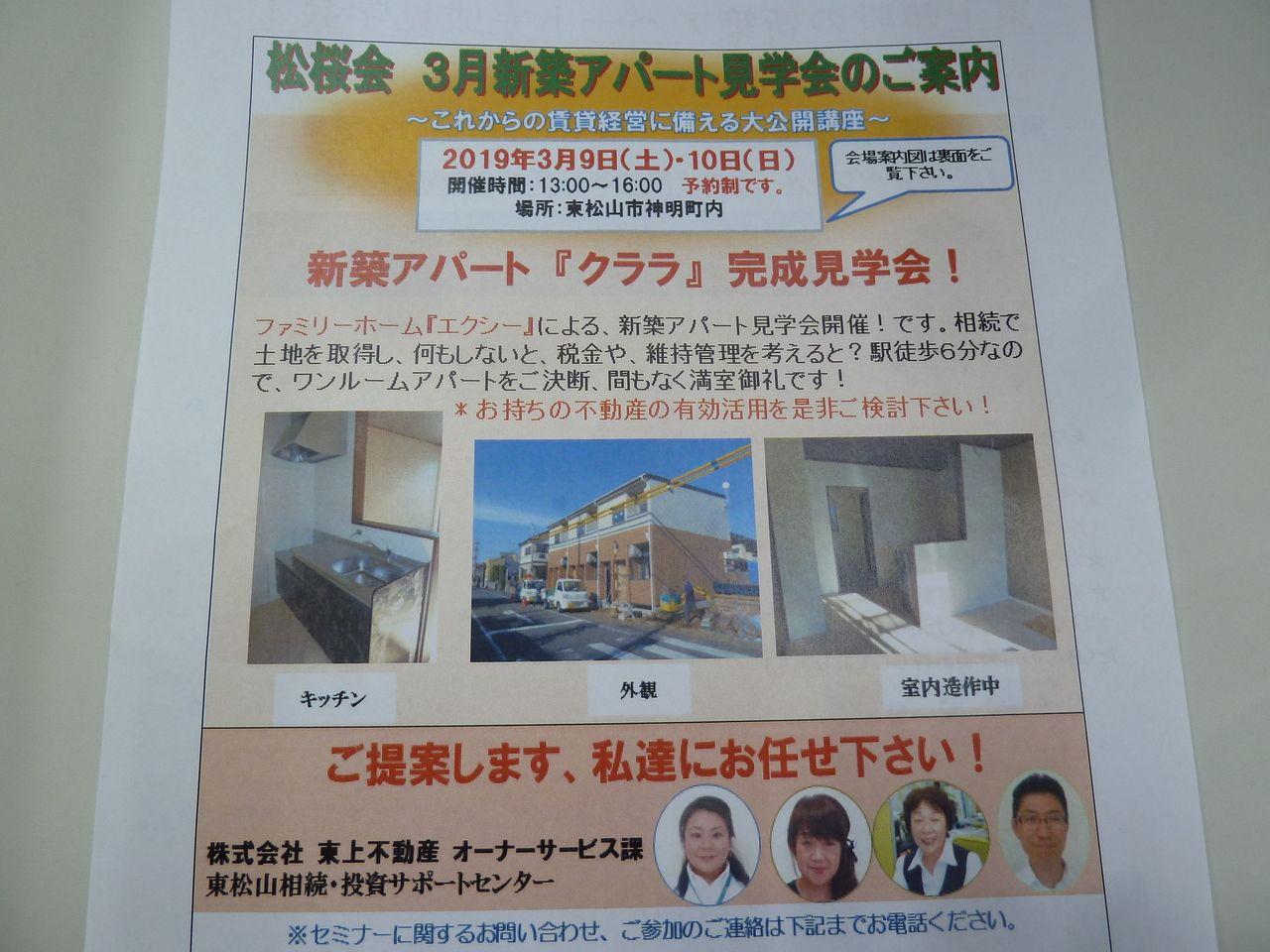 新築アパート、新築戸建賃貸の完成見学会開催!