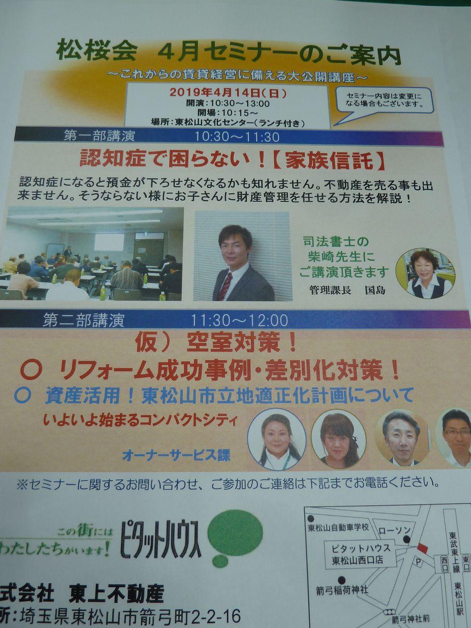 4月14日 松桜会106回セミナー開催します!