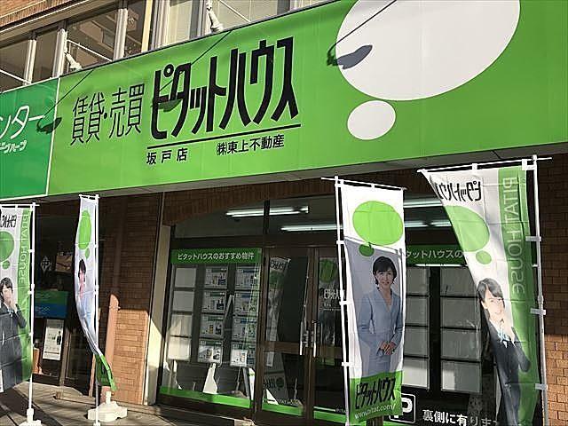 ○ピタットハウス坂戸店 4月6日セミナー開催○