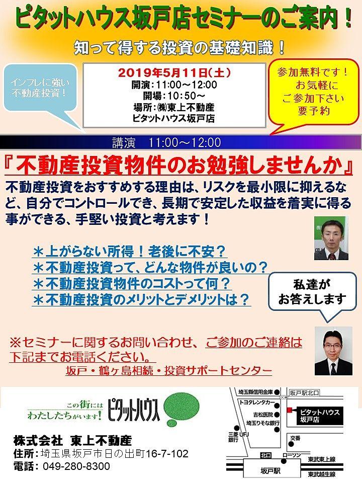 〇ピタットハウス坂戸店 5月11日セミナー開催〇