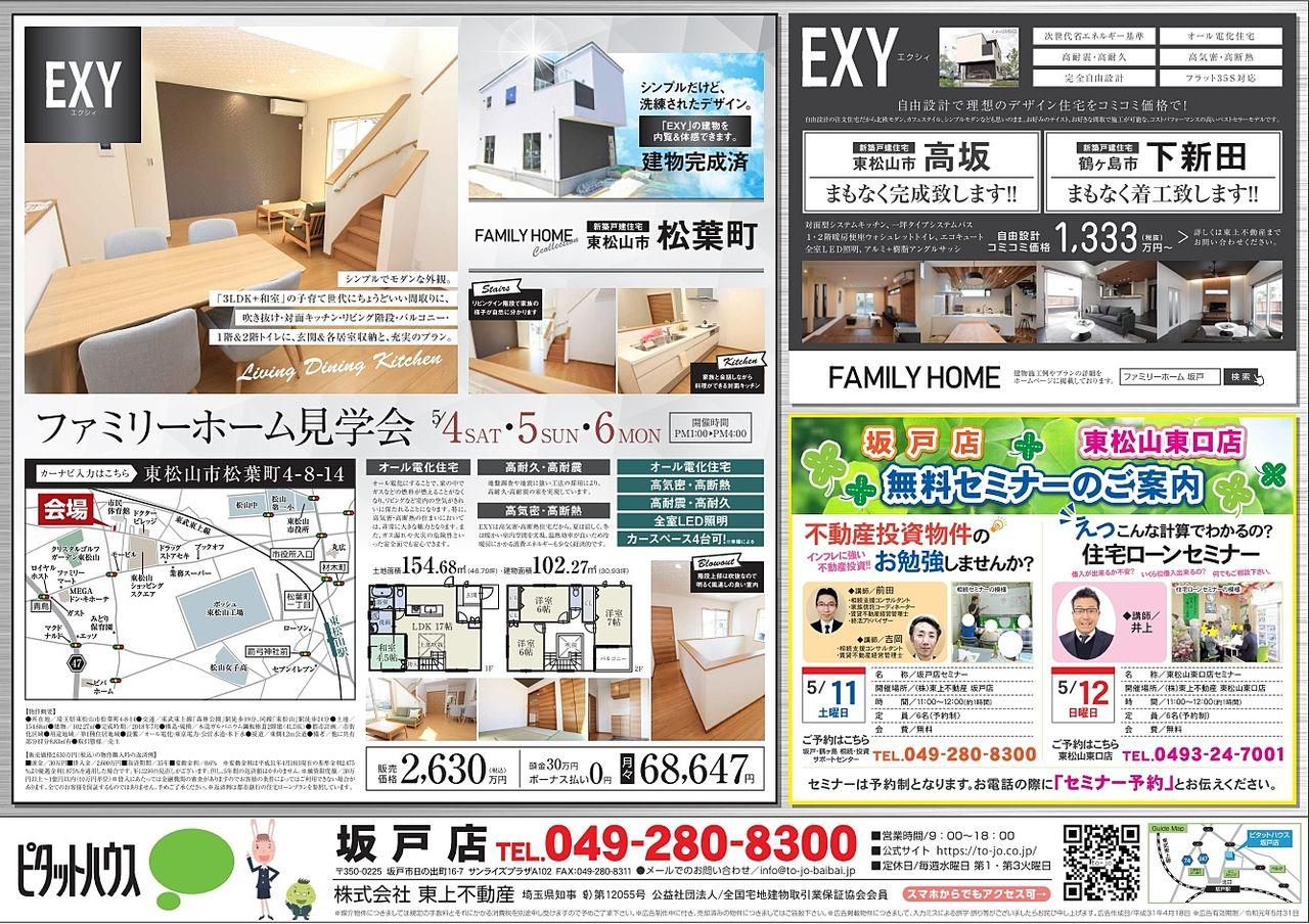 Wチラシ折込広告第一弾4/26(金)折込広告!!