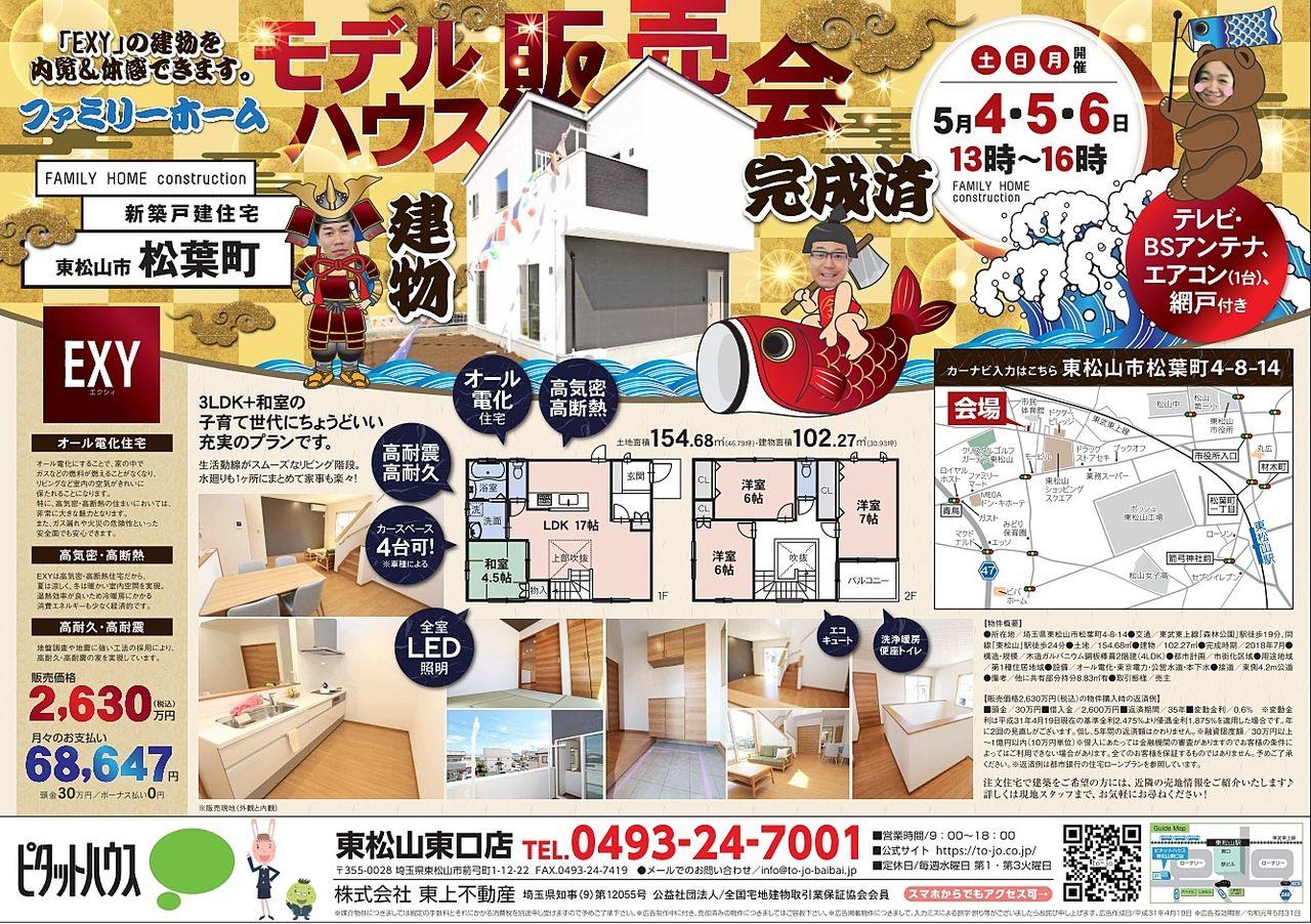 Wチラシ折込広告第二弾5/4(土)折込広告!!
