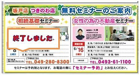 ○つきのわ店 女性の為の不動産セミナー○