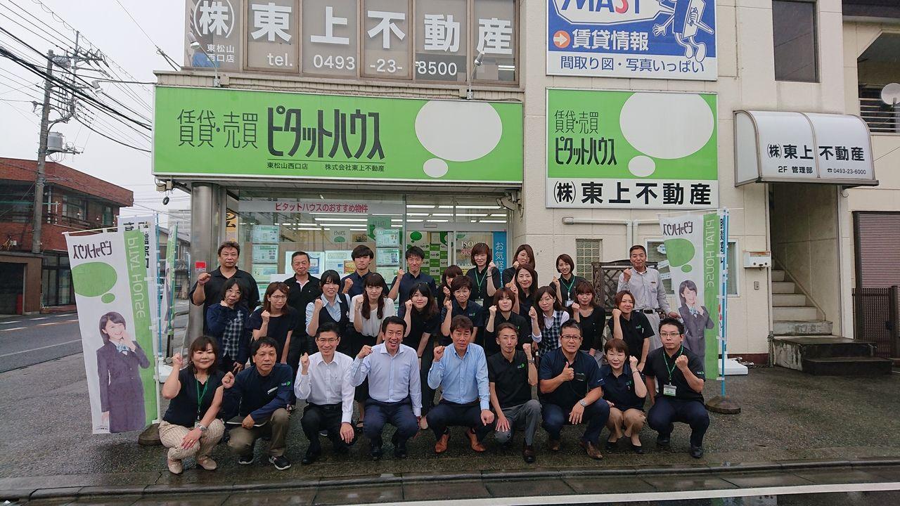 ピタットハウス東松山の各店では社員様、パート様を募集中です!!