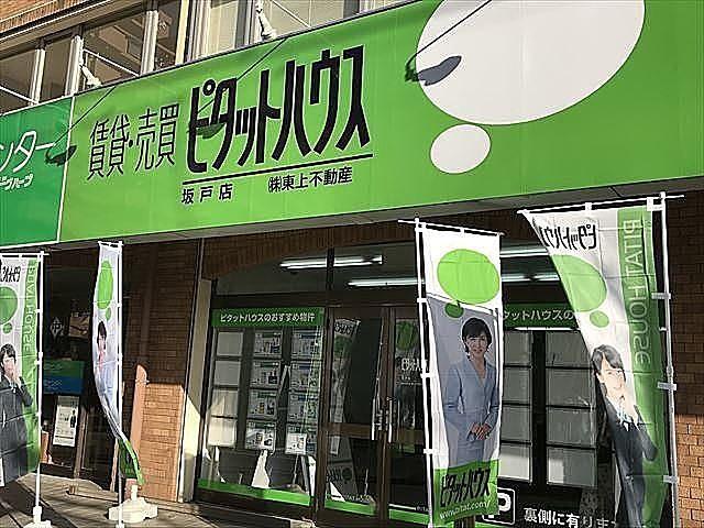〇ピタットハウス坂戸店 相続セミナー(番外編)〇