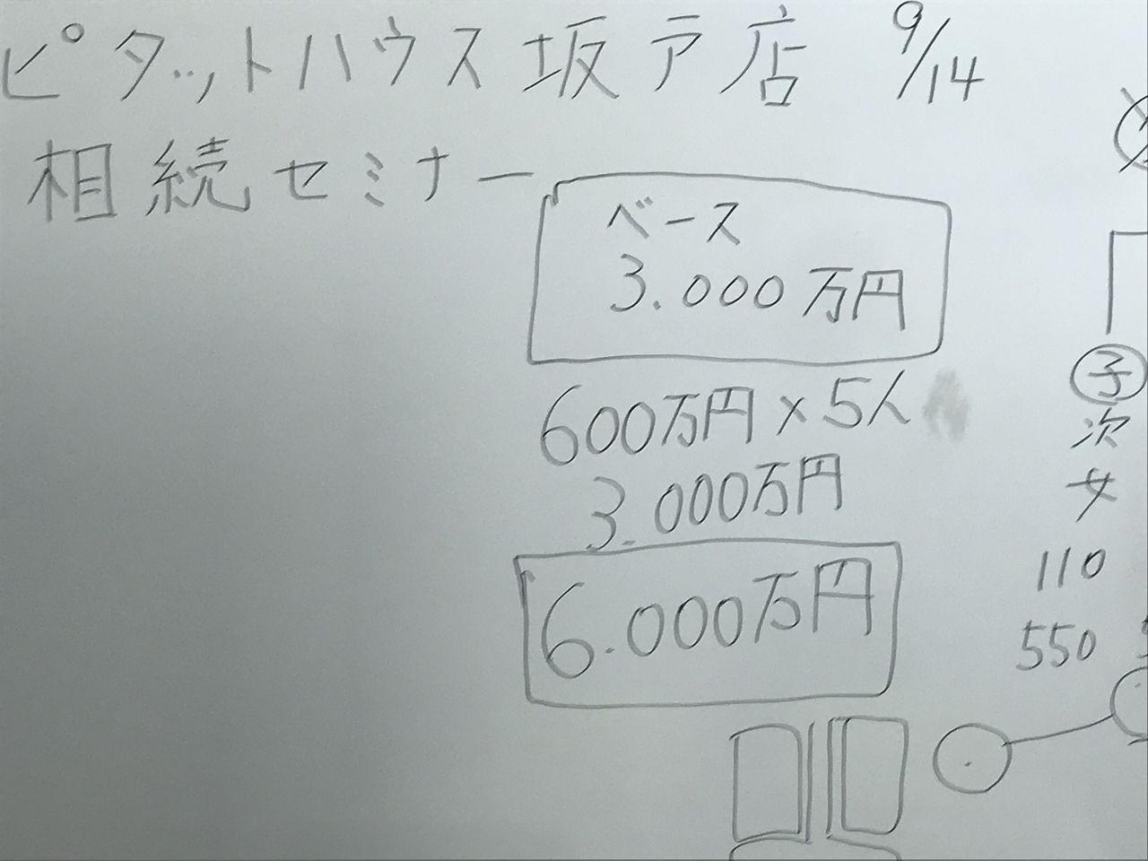 〇ピタットハウス坂戸店セミナー情報〇