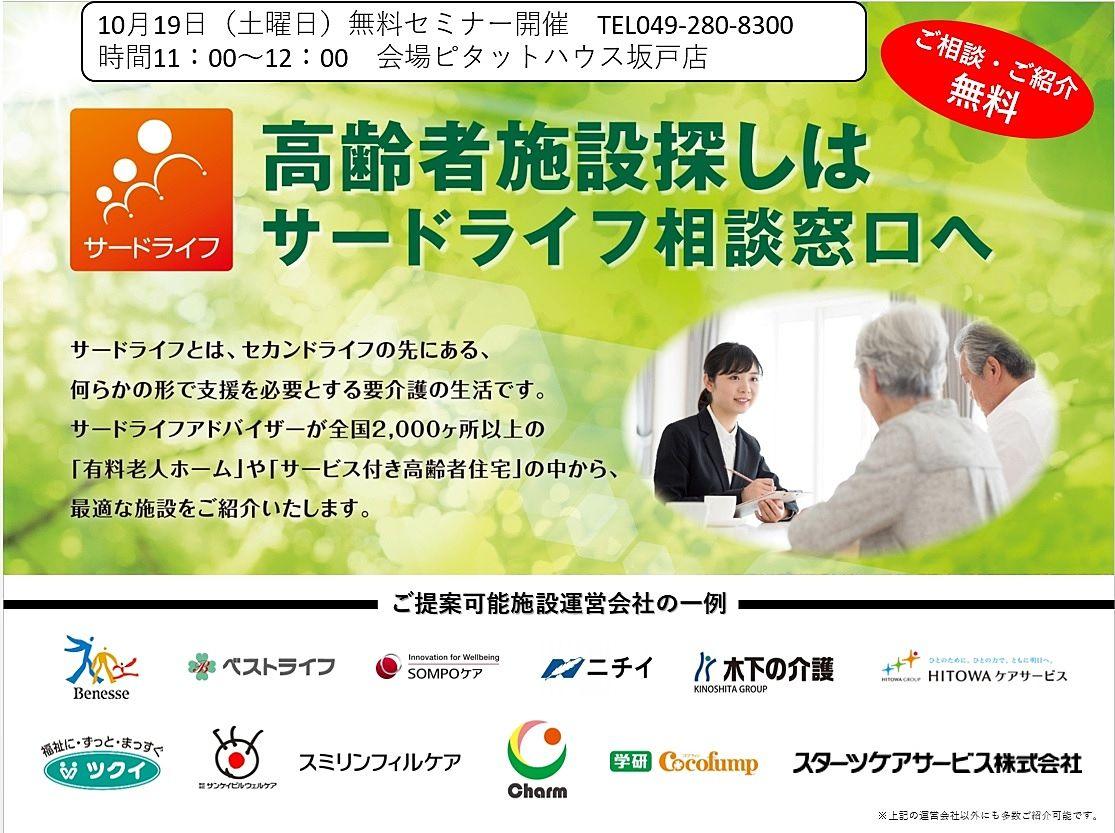 〇ピッタハウス坂戸店:10月19日サードライフセミナー開催〇