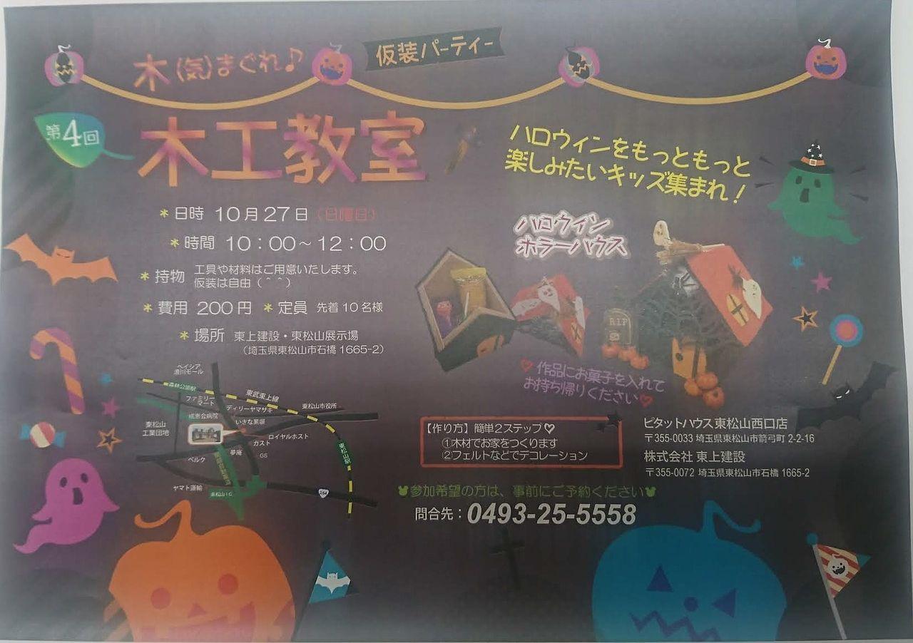 10月27日ハロウィンイベントは延期になりました。