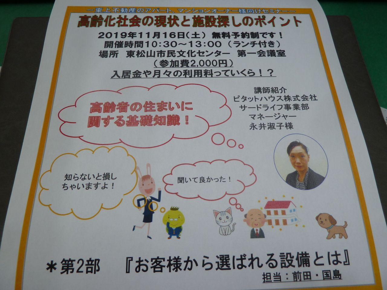 第112回、松桜会セミナー開催します!