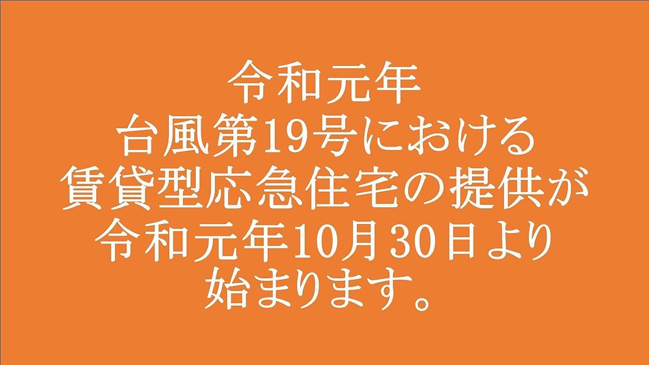 台風第19号における賃貸型応急住宅の提供が始まります。【R1.11.2追記あり】