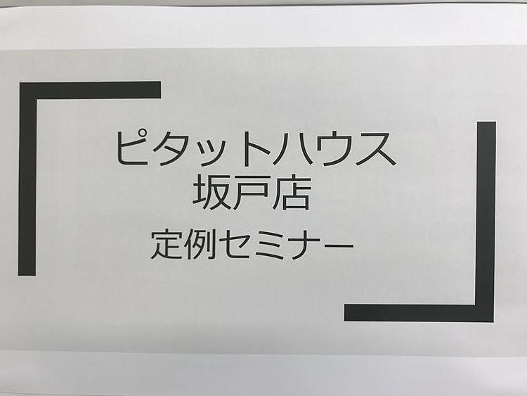〇ピタットハウス坂戸店:セミナー開催〇