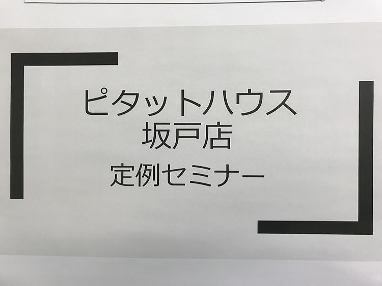 〇坂戸店定期セミナー:相続編〇