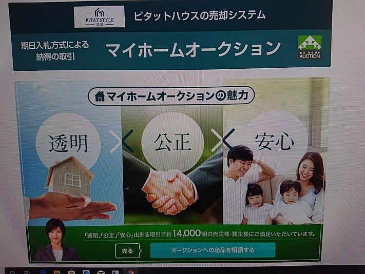 不動産オークション開催!!
