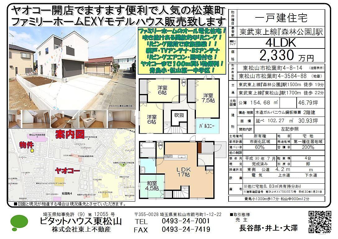松葉町ファミリーホームEXY価格変更のお知らせ