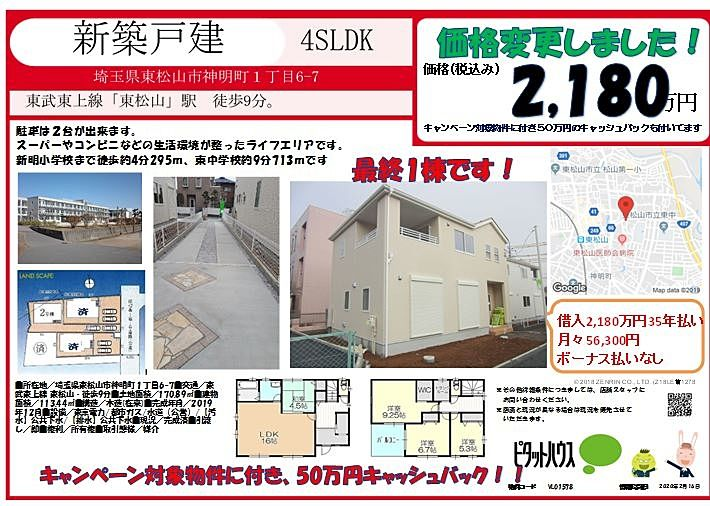 価格変更しました. キャンペーン対象物件に付き50万円キャッシュバックも付いてます!!。 実質2,130万円です!!。