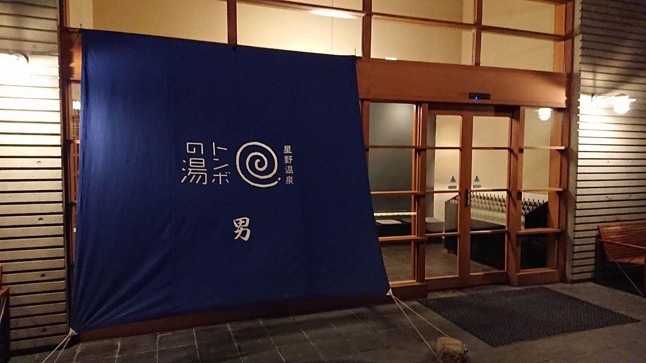 軽井沢の日帰り温泉