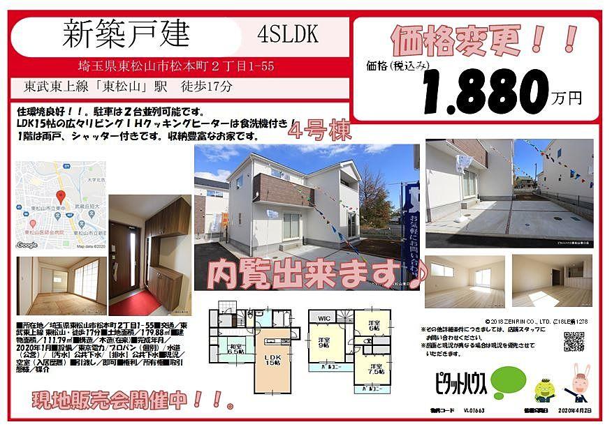 松本町2丁目新築価格変更のお知らせ