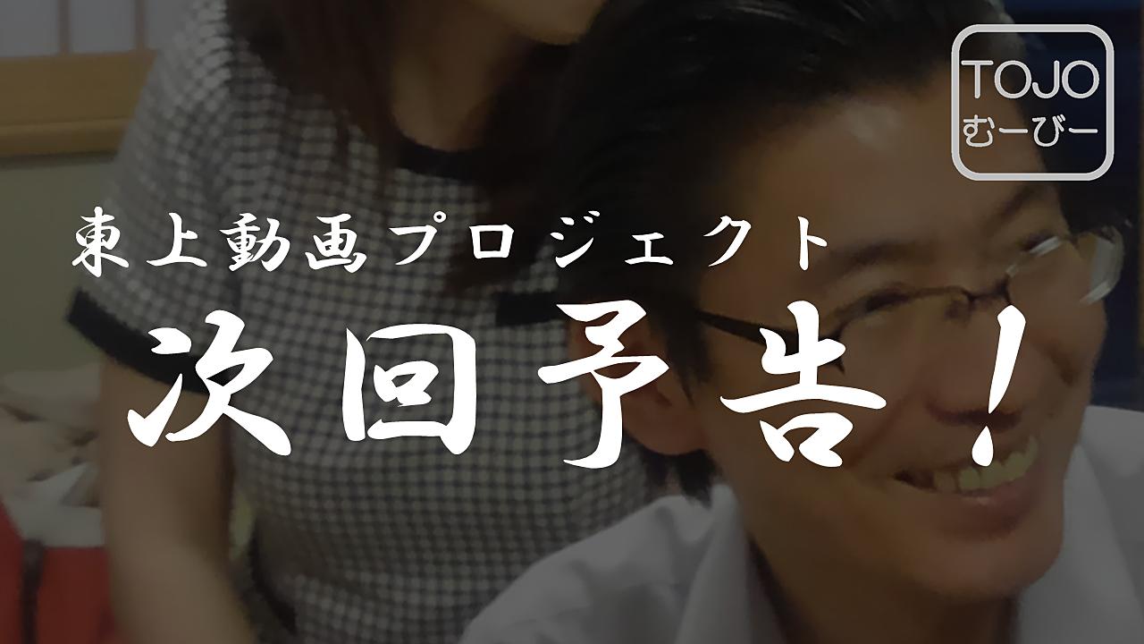東上動画プロジェクト第5弾!『~予告編~』