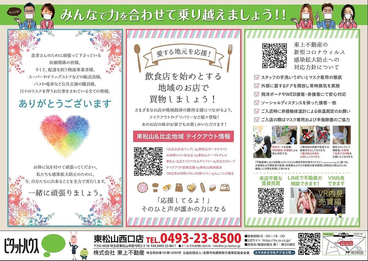6/6土折込広告!!