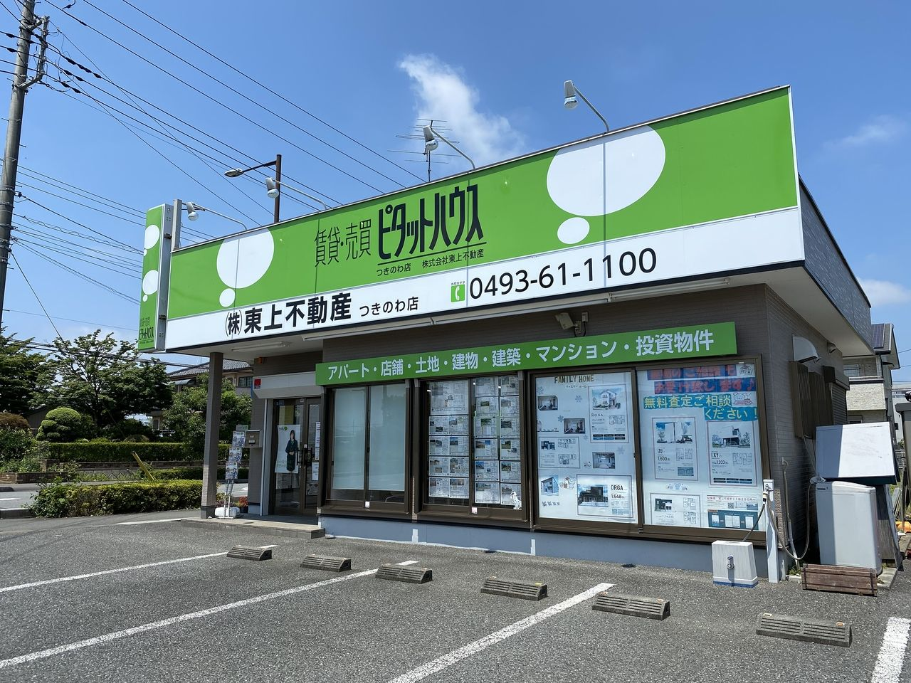 7/20ピタットハウスつきのわ店リニューアルOPEN!