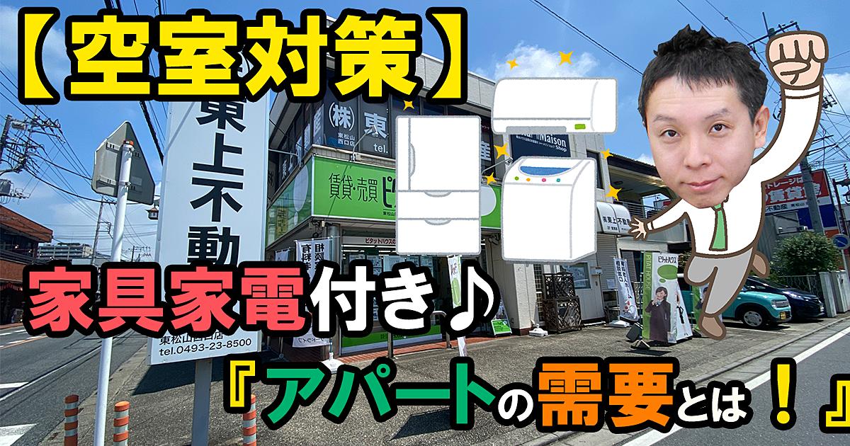 【オーナー様向け】空室対策ブログ更新♪