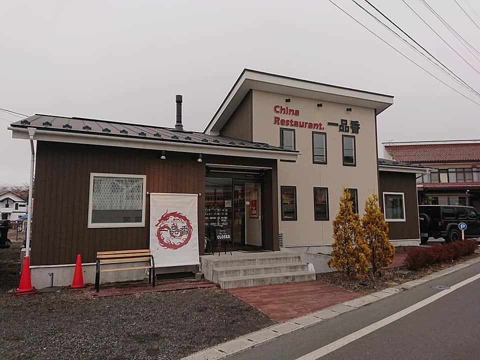 軽井沢グルメ 中華「一品香(いっぴんしゃん)」 ランチ、ディナー