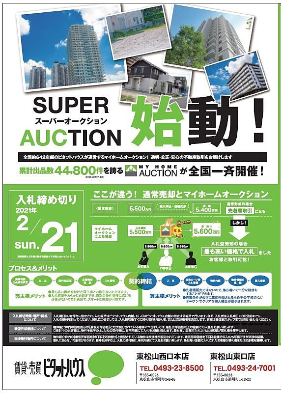 ◆スーパーオークション開催します♪◆