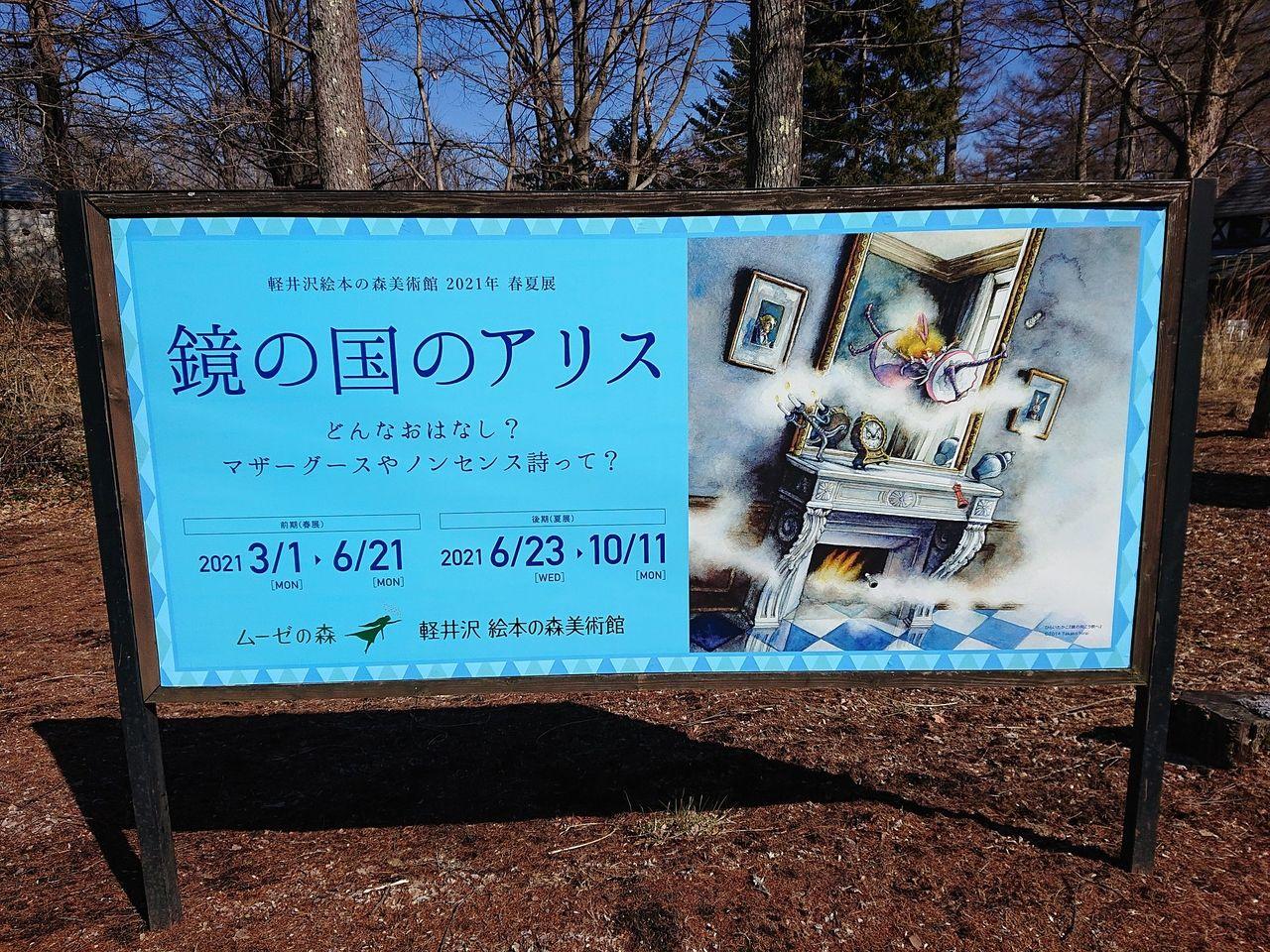 軽井沢観光 「鏡の国のアリス」展 絵本の森美術館