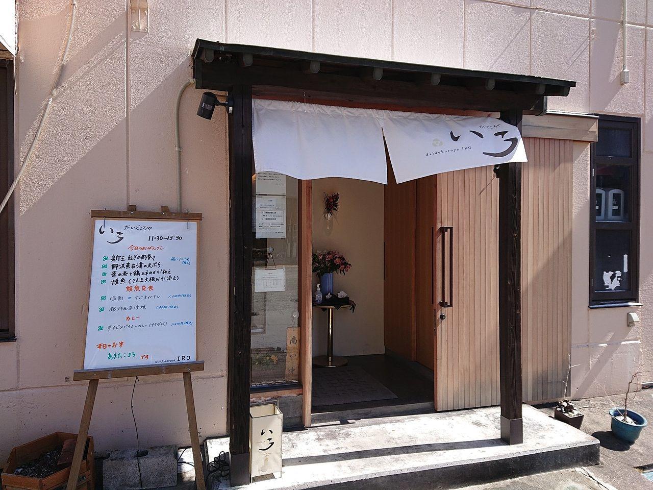 軽井沢グルメ 和食「だいどころや いろ」 ランチ、ディナー
