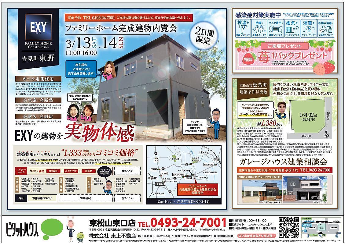 ◆今週の折込みチラシは「ファミリーホーム」完成建物見学会です♪◆
