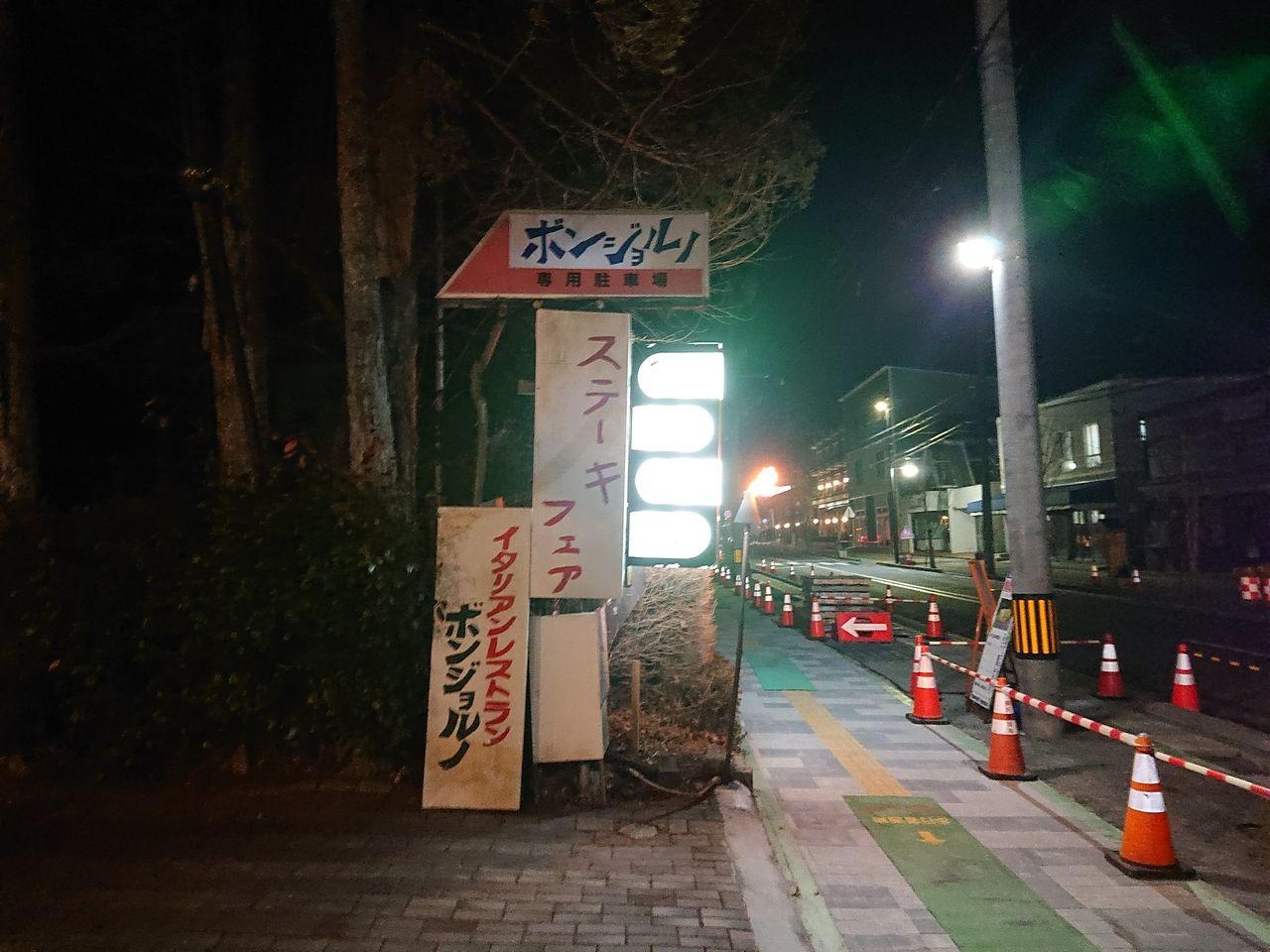 軽井沢グルメ イタリアン「ボンジョルノ」 ランチ、ディナー