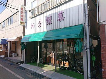 軽井沢グルメ 和菓子、花豆赤飯「柏倉製菓(かしくらせいか)」