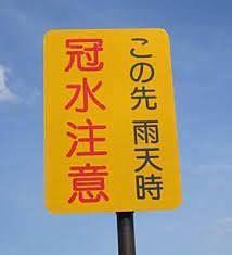 東松山市水害ハザードマップが最新になりました。