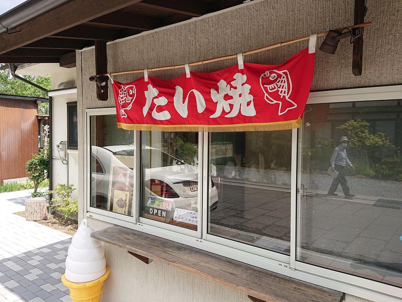 #軽井沢グルメ たい焼き「たい焼き さとう」 追分宿 テイクアウト