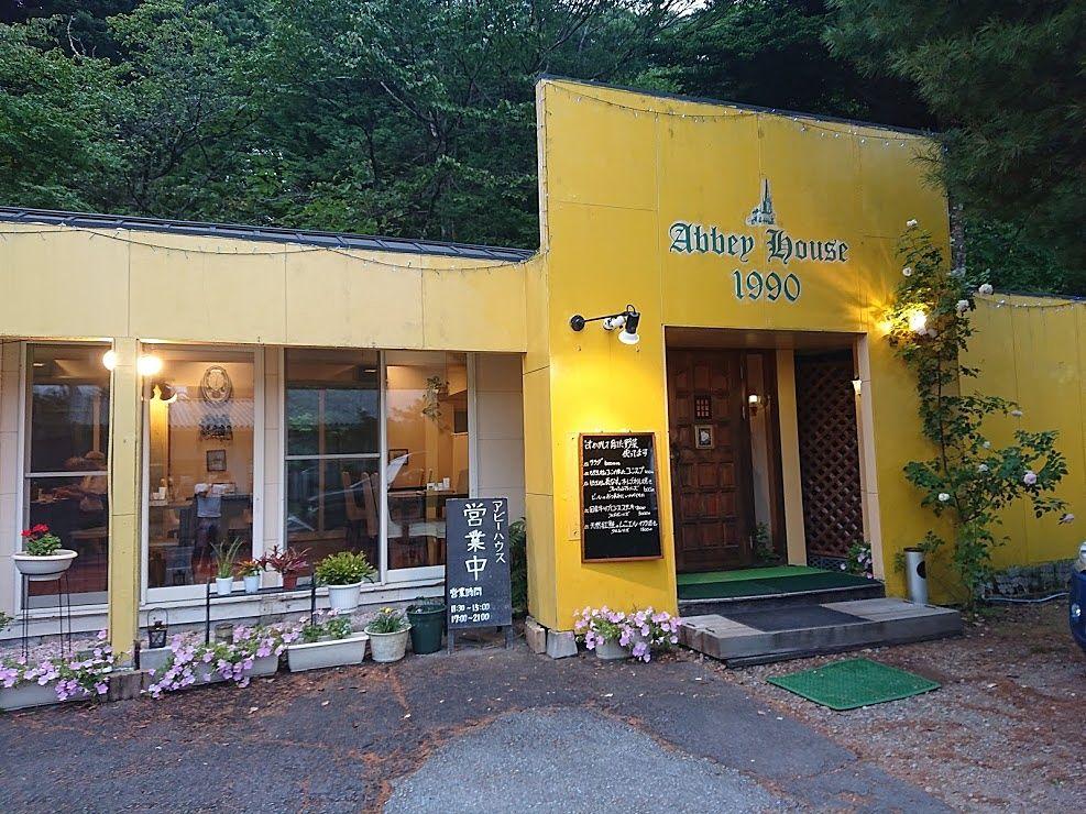 #軽井沢グルメ 洋食「洋食ダイニング アビーハウス1990」 ランチ、ディナー