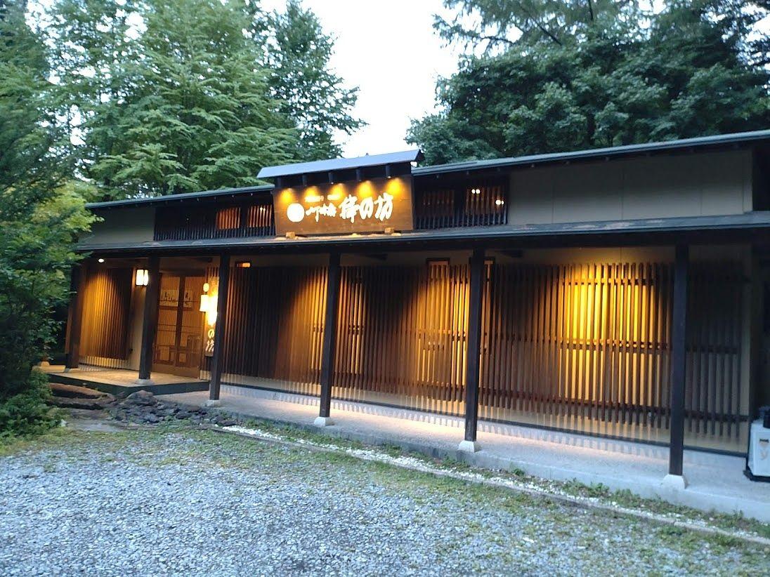 #軽井沢グルメ 串揚げ「串の坊(くしのぼう)」 ランチ、ディナー